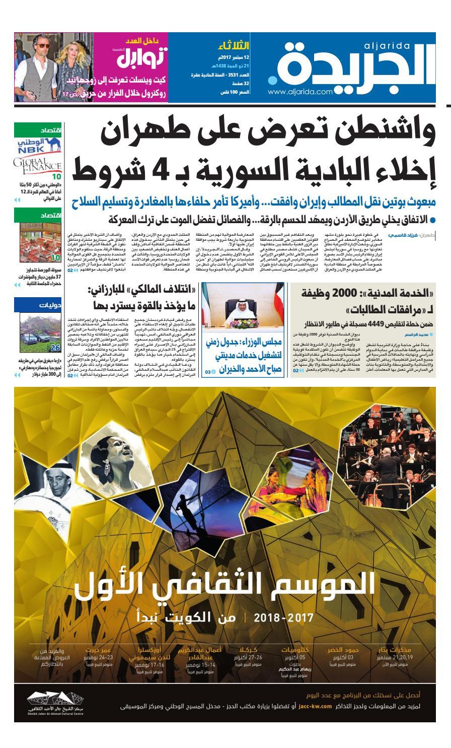 6220b7c2c عدد الجريدة الثلاثاء 12 سبتمبر 2017 by Aljarida Newspaper - issuu