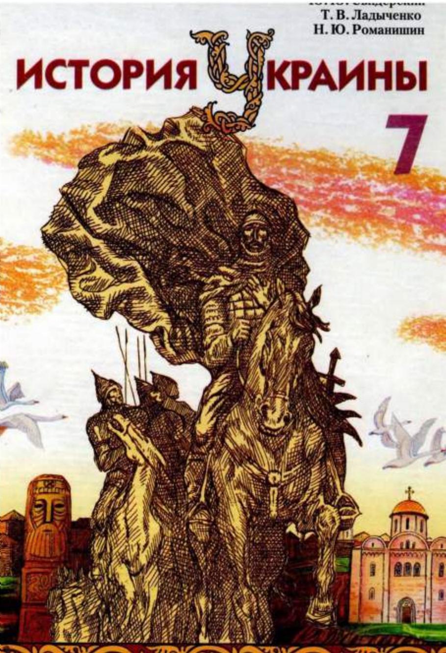 Скачять учебник по истории украины 7 класс ю.ю.свидерский т.в.ладыченко н.ю романишин