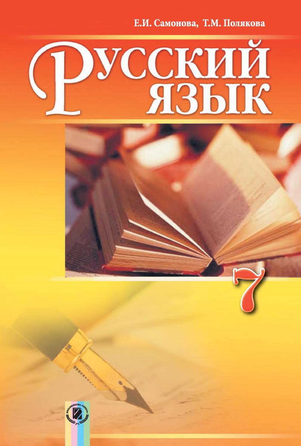Русский язык 7 класс полякова 2015 скачать.