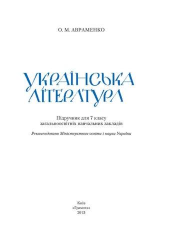 ukread net 7 klas ukrajinska literatura avramenko 2015 by UkRead.Net ... 3acde7db62776