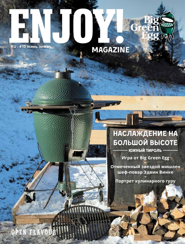 Enjoy! #10 осень/зима 2017 RU by Big Green Egg - issuu