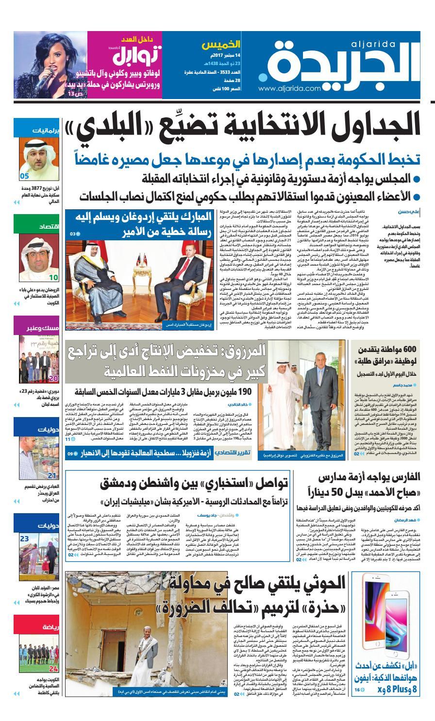ab49669fb عدد الجريدة الخميس 14 سبتمبر 2017 by Aljarida Newspaper - issuu