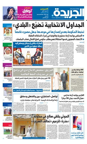 f1e269692c572 عدد الجريدة الخميس 14 سبتمبر 2017 by Aljarida Newspaper - issuu