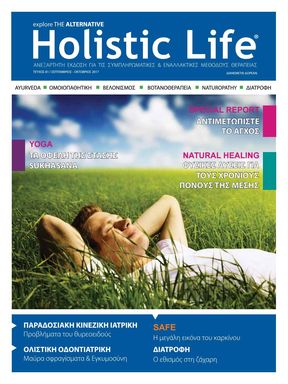 ead7b6ff05d Holistic Life τεύχος 81 by Etra Publishing - issuu