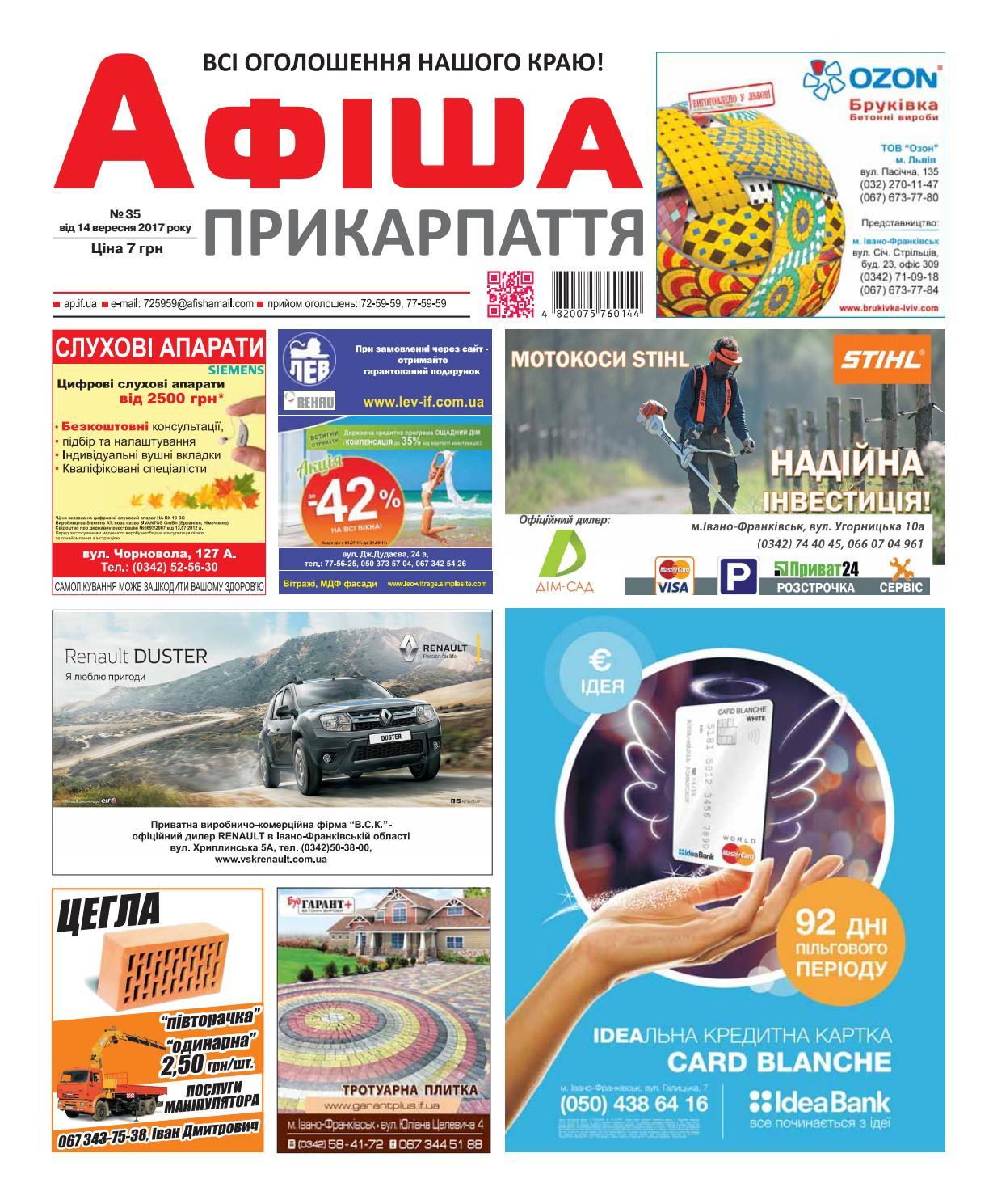 Афіша Прикарпаття 35 by Olya Olya - issuu 09b2bc7a6f6eb