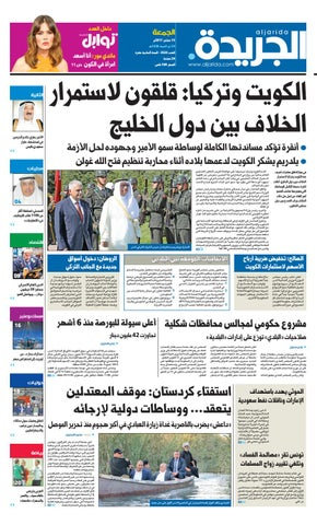 b85abbea0e984 عدد الجريدة 15 سبتمبر 2017 by Aljarida Newspaper - issuu
