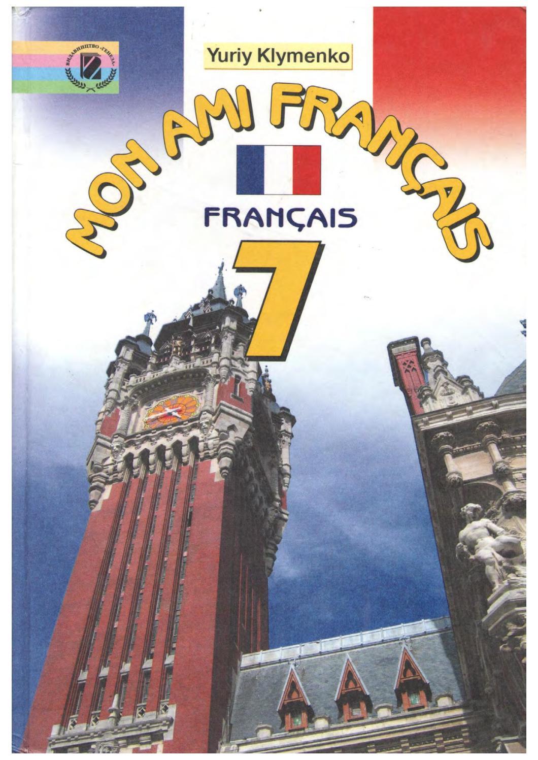 Язык 5 клименко гдз французский класс