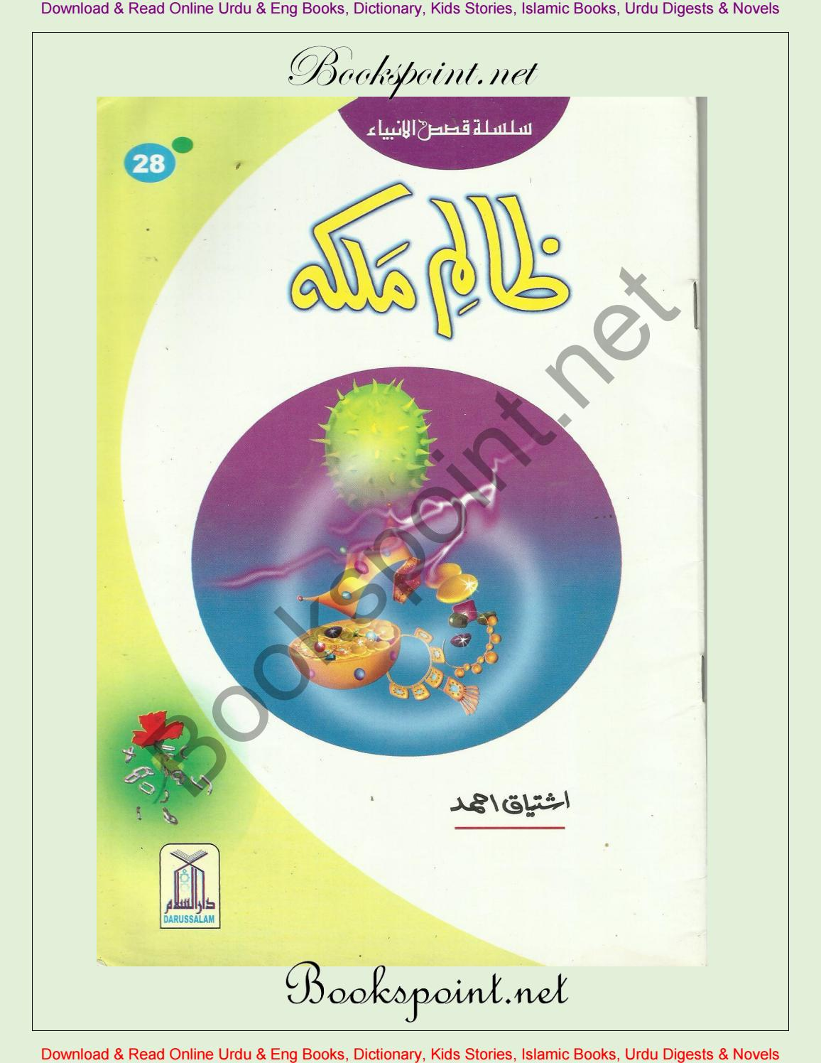 Zalim malka pdf book by asaboor - issuu