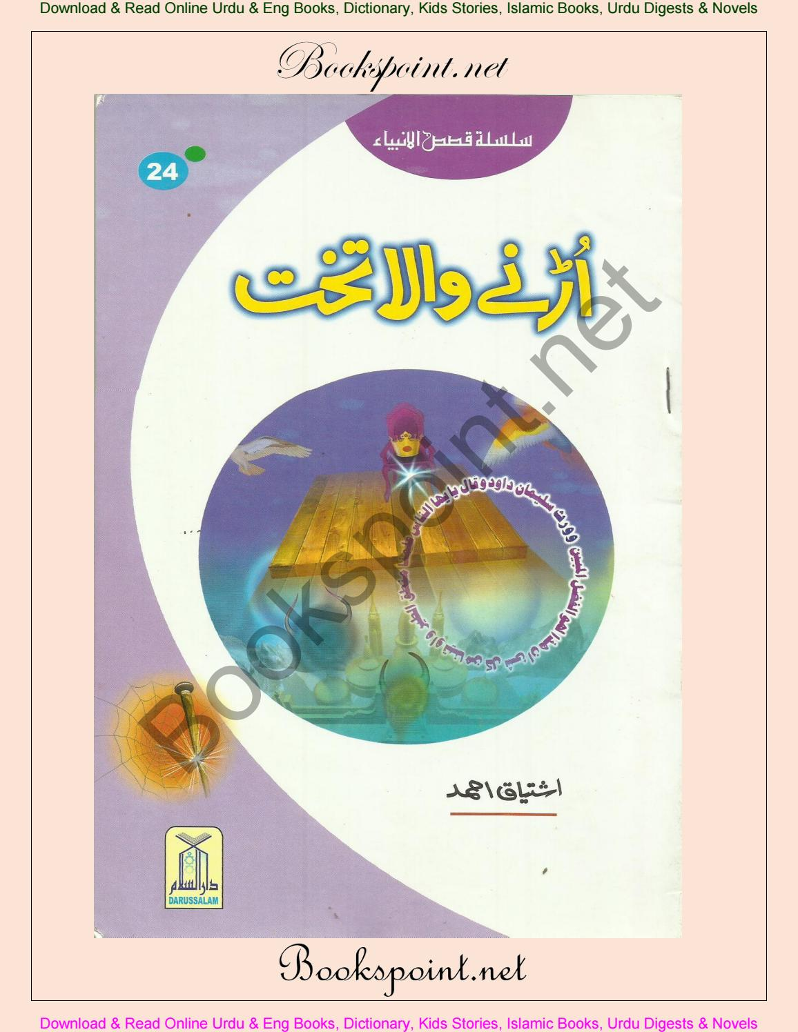 Udne wala takht pdf book by asaboor - issuu