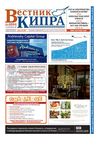 f0f8d4bf24c Вестник Кипра №1094 by Вестник Кипра - issuu