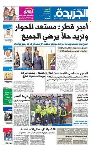 a5f9476d5 عدد الجريدة السبت 16 سبتمبر 2017 by Aljarida Newspaper - issuu