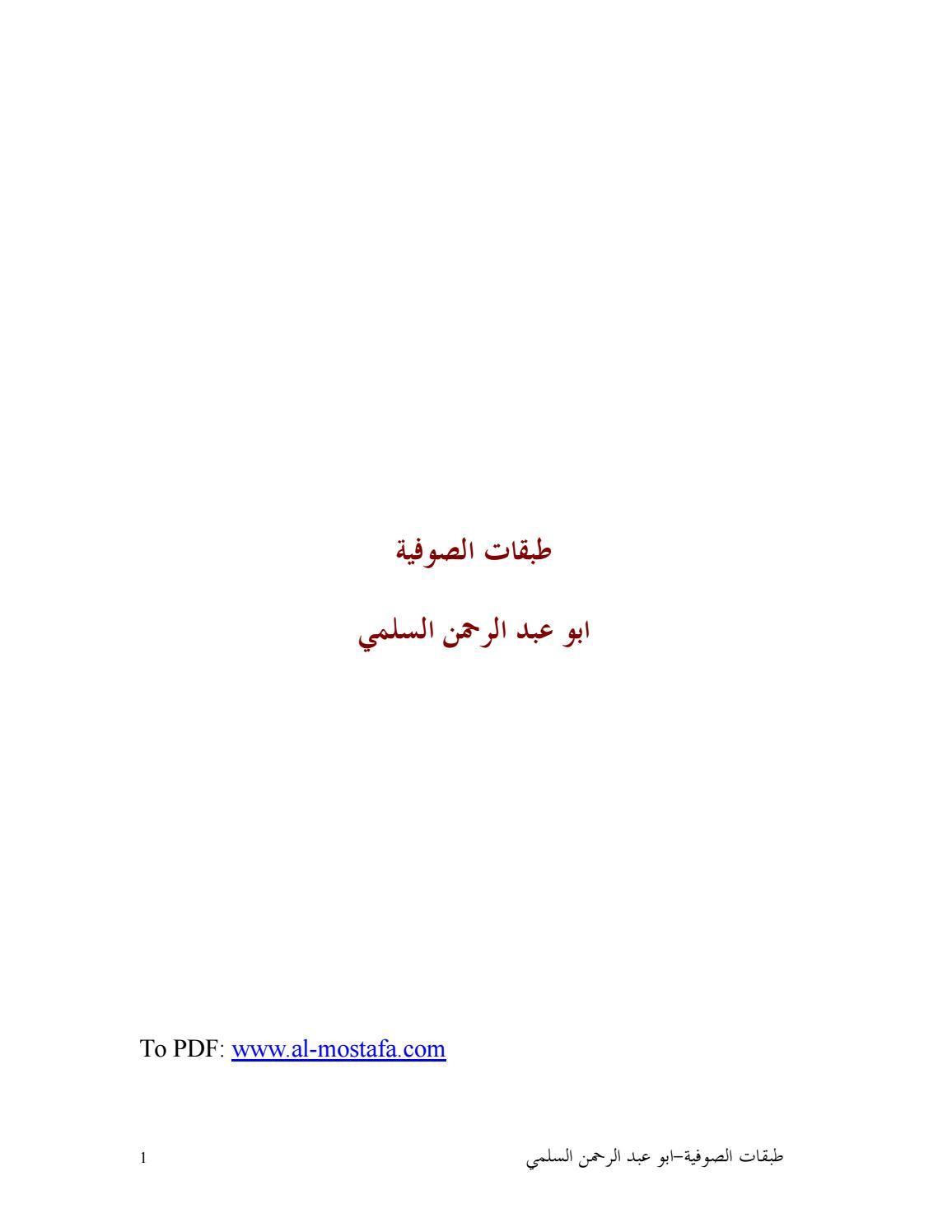 af6694bfb6ef7 صوفى by Fathy Gohar - issuu