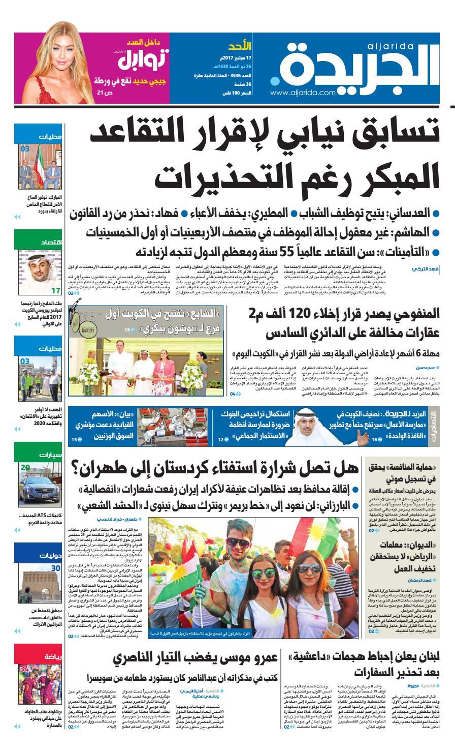 834d4f5de عدد الجريدة الاحد 17 سبتمبر 2017 by Aljarida Newspaper - issuu