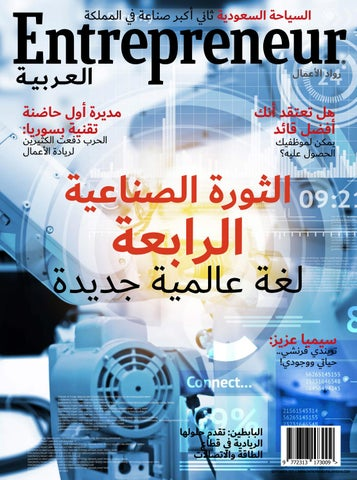 763bf670878d7 Issue 17 by Asswak Alarab - issuu