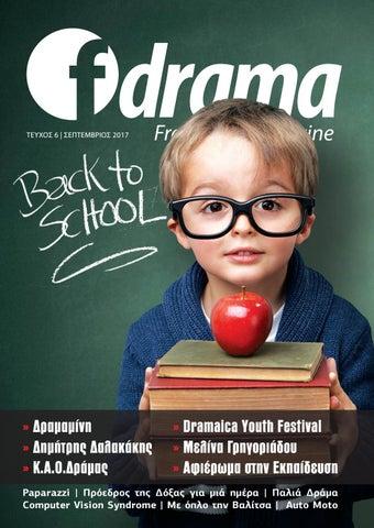 da21d01d148 Fdrama free press magazine Σεπτέμβριος 2017 by Γιώργος Μάρκου - issuu