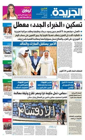 80faa67612bd7 عدد الجريدة الأثنين 18 سبتمبر 2017 by Aljarida Newspaper - issuu