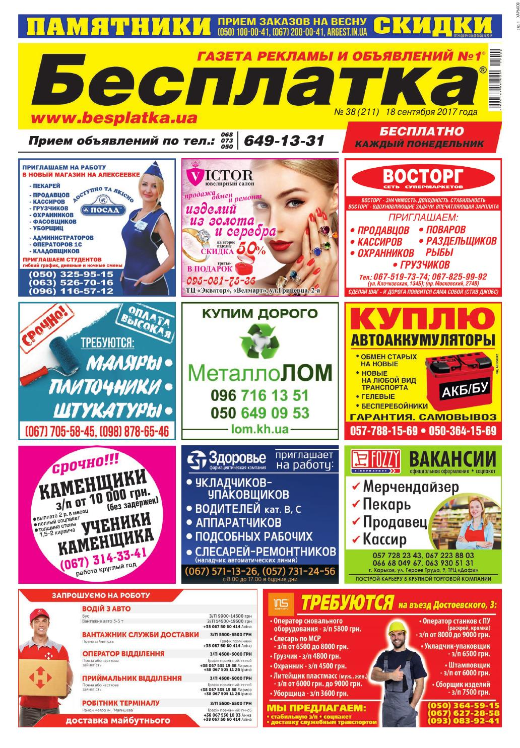 6abf31b5a3db Besplatka  38 Харьков by besplatka ukraine - issuu