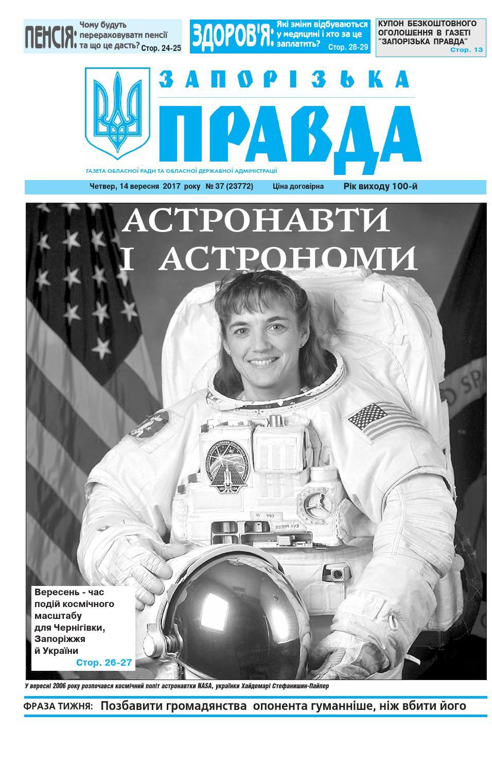 9a3ac38e514461 14 09 17 by Запорізька правда - issuu