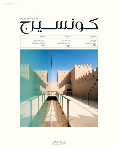 f63296283 concierge arabic sept-oct 2017 by npimedia fz llc - issuu