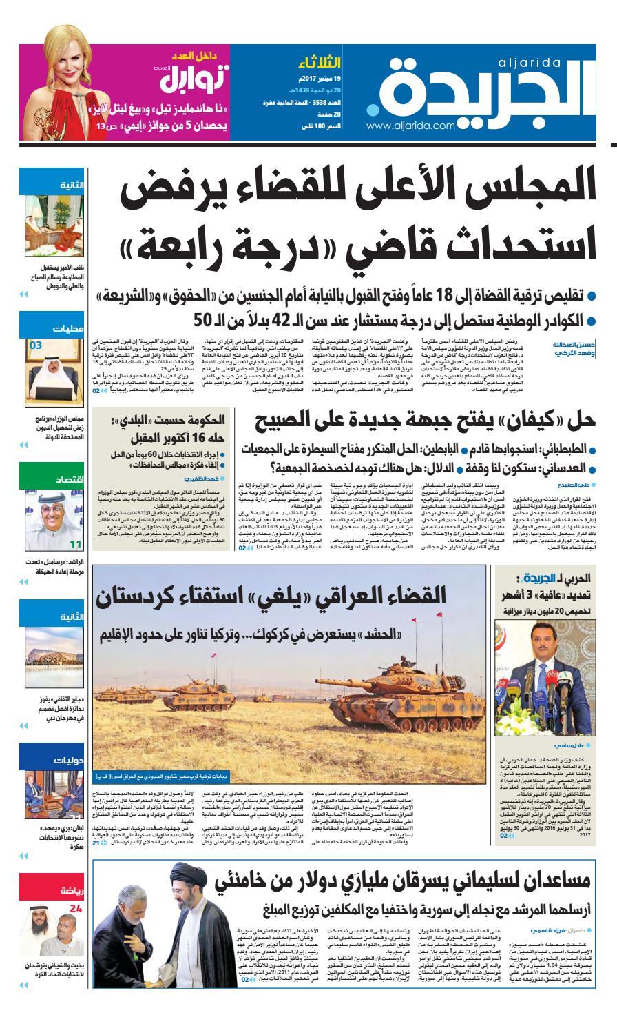 a95675bc8 عدد الجريدة الأثنين 19 سبتمبر 2017 by Aljarida Newspaper - issuu