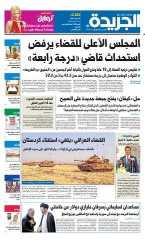 33588bf5f عدد الجريدة الأثنين 19 سبتمبر 2017 by Aljarida Newspaper - issuu
