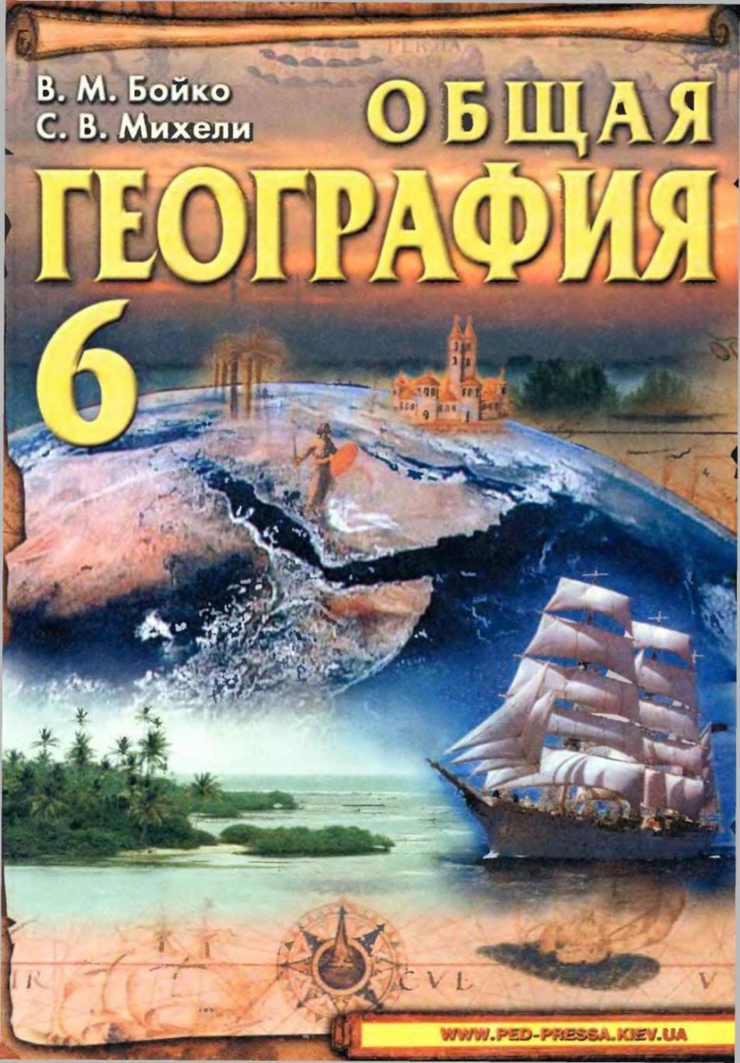 Гдз по географии 6 класс бойко михели на русском