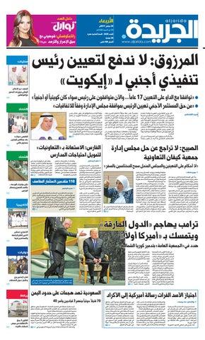 9fbc642c0 عدد الجريدة الأربعاء 20 سبتمبر 2017 by Aljarida Newspaper - issuu