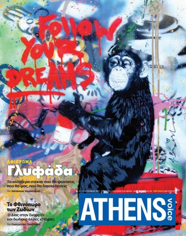 8d63be1a11c Athens Voice 627 by Athens Voice - issuu