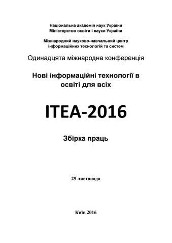 Аналітичний звіт за результатами моніторингу ікт компетентності вчителів