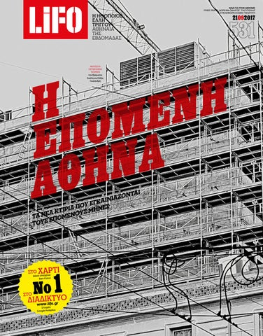 Τεύχος 531 by Dyo Deka S.A. - issuu a84987581be
