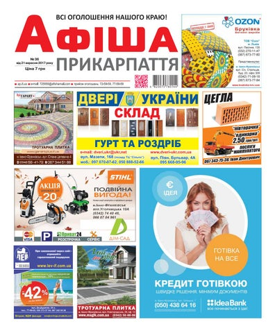 Афіша Прикарпаття 36 by Olya Olya - issuu 3ef2d0eac722d