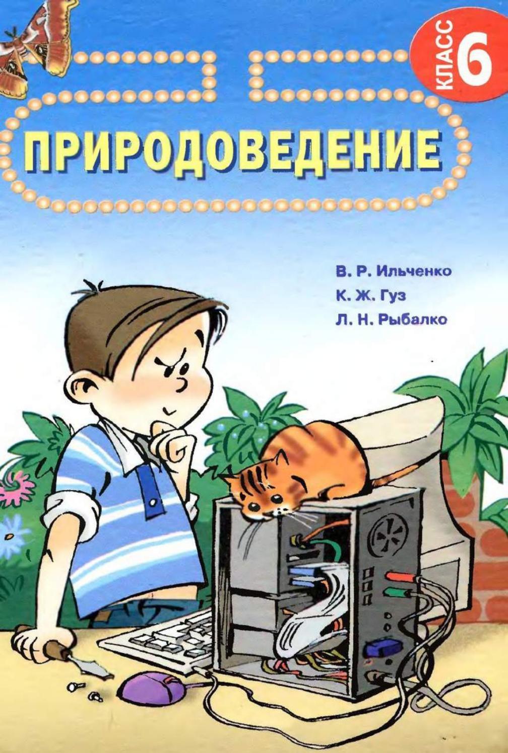 Природоведение 6 класс автор в.р.ильченко и