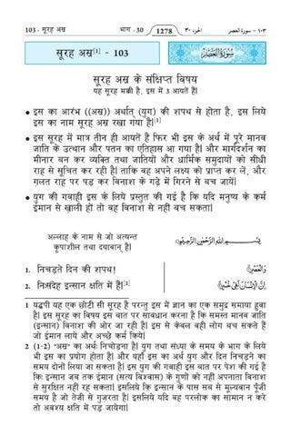 PDF] क़ुरान सूरा १०३ ( अल-असर ) हिंदी