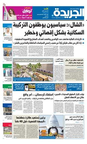 a1664595c عدد الجريدة 24 سبتمبر 2017 by Aljarida Newspaper - issuu