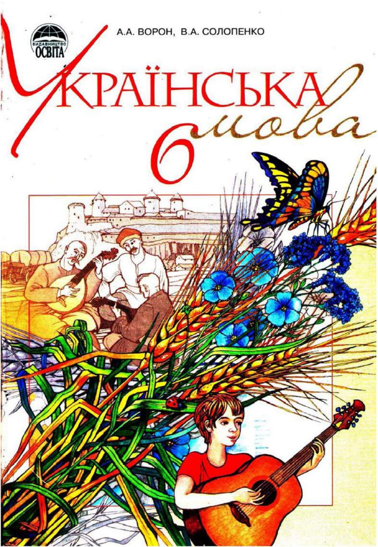2006 солопенко по гдз украинскому языку ворон