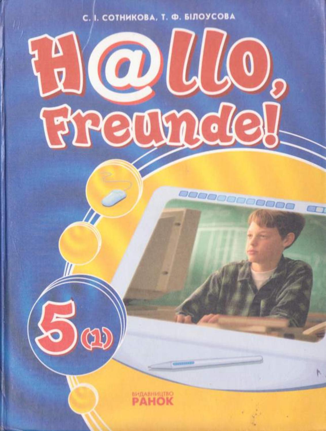 Мови сотникова підручник гдз з 5 німецької клас