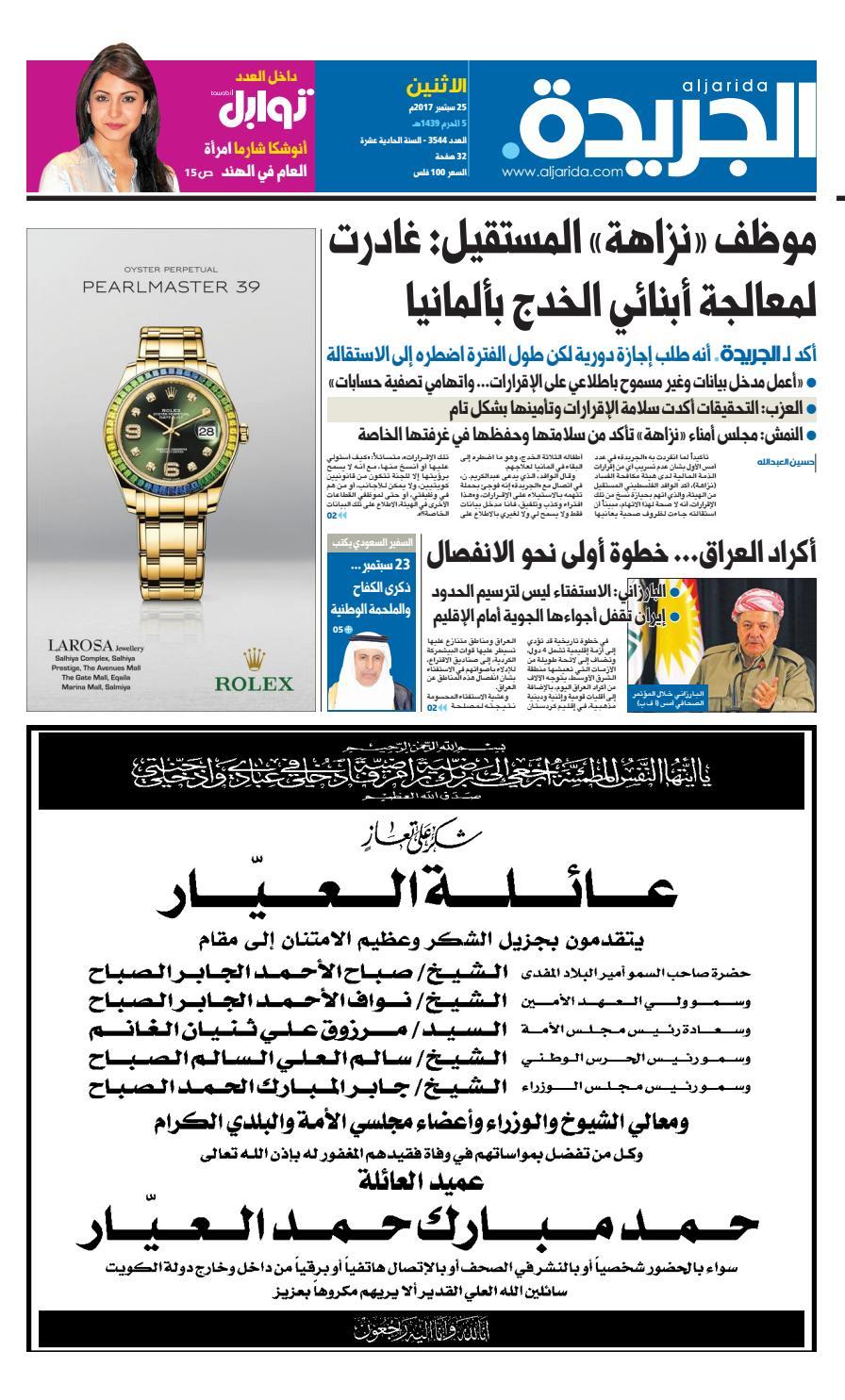 d88ebce5f عدد الجريدة 25 سبتمبر 2017 by Aljarida Newspaper - issuu