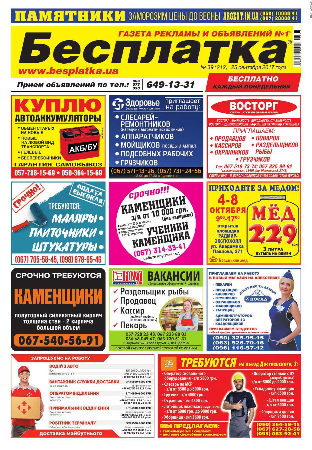 Besplatka  39 Харьков by besplatka ukraine - issuu 5c93e8db44aaa