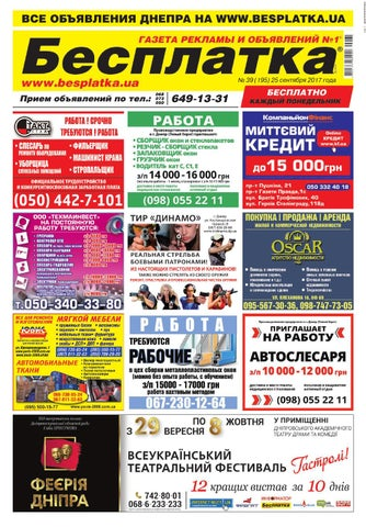 090f2420de78 Besplatka #39 Днепр by besplatka ukraine - issuu