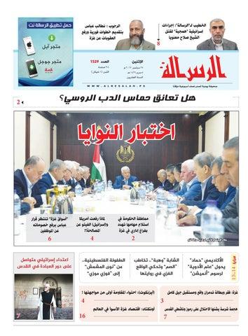 0a38fc2cb 1529 by صحيفة الرسالة - issuu