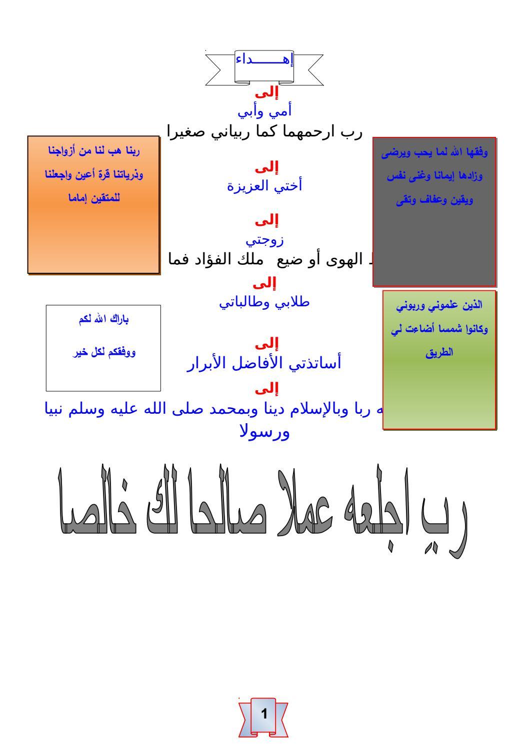 مذكرة اللغة العربية 2ث وورد 2017م by bachelorya.online - issuu