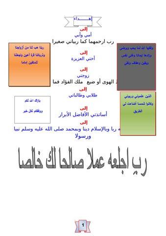 38ab5b9c8 مذكرة اللغة العربية 2ث وورد 2017م by bachelorya.online - issuu