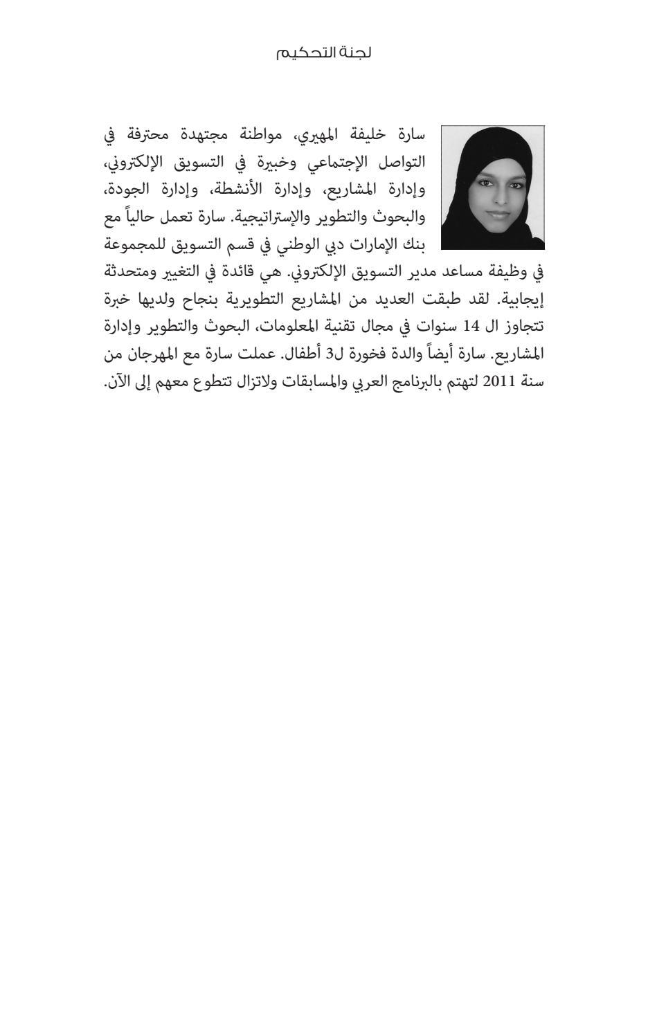 43f46b7865414 ة في مسابقة دار جامعة أكسفورد للطباعة والنشر لكتابة القصة 2017 by Emirates  Literature Foundation - issuu
