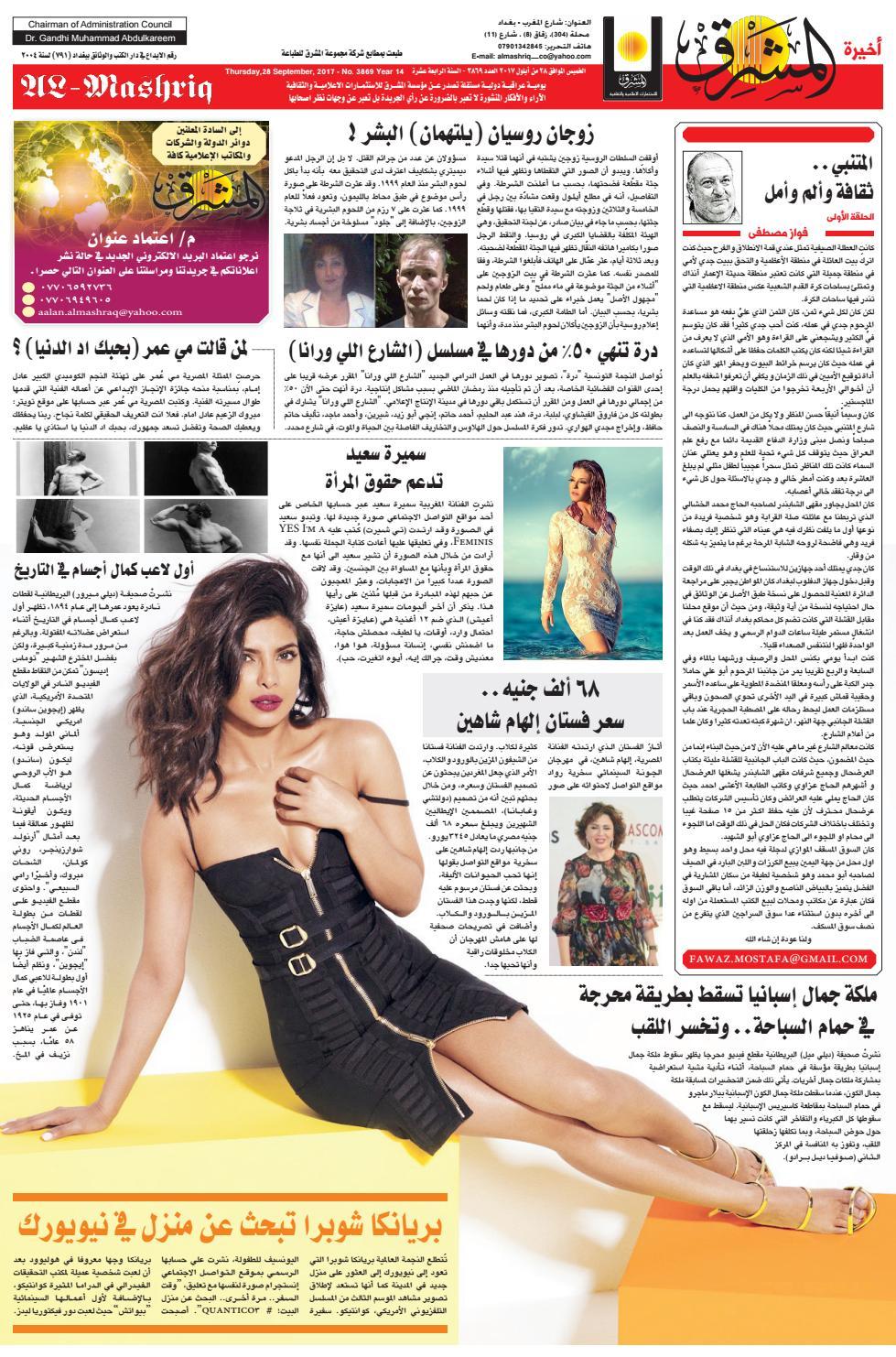 4b11e823f 3868 AlmashriqNews by Al Mashriq Newspaper - issuu