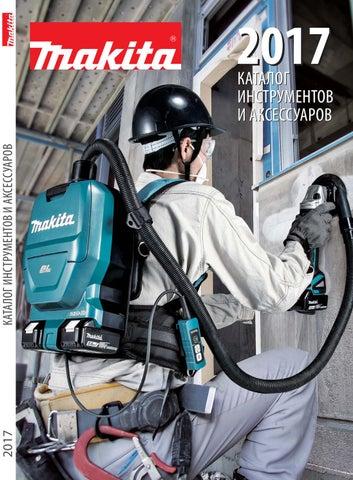 600c3bcb2a31 Makita, каталог инструментов и аксессуаров 2017 от Белкрафтинг ООО ...