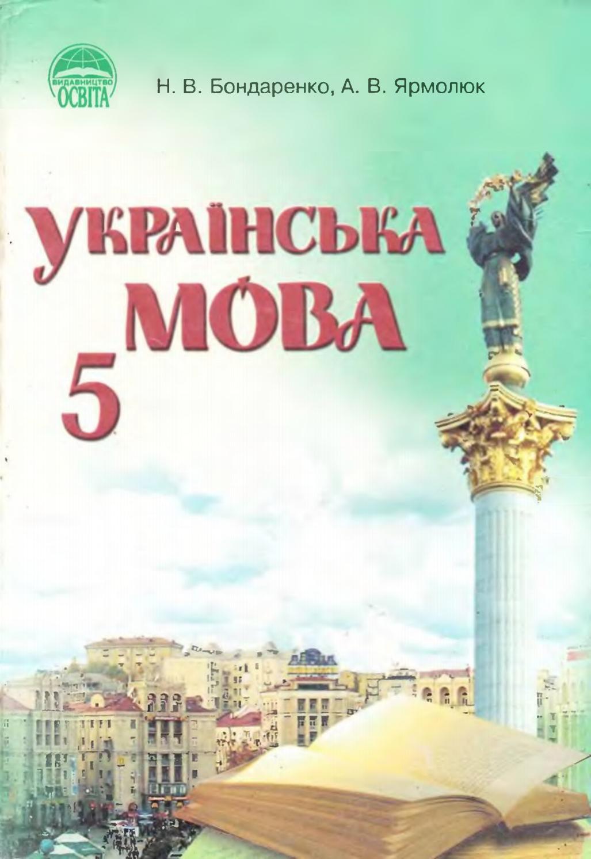ukread net 5 klas ukrajinska mova bondarenko 2005 by UkRead.Net - issuu dfbe7dc54b852