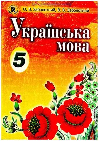 ukread net 5 klas ukrajinska mova zabolotnij 2013 ros by UkRead.Net ... f8f52e85c56f1
