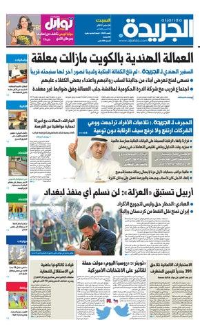 1124df48e167e عدد الجريدة 30 سبتمبر 2017 by Aljarida Newspaper - issuu