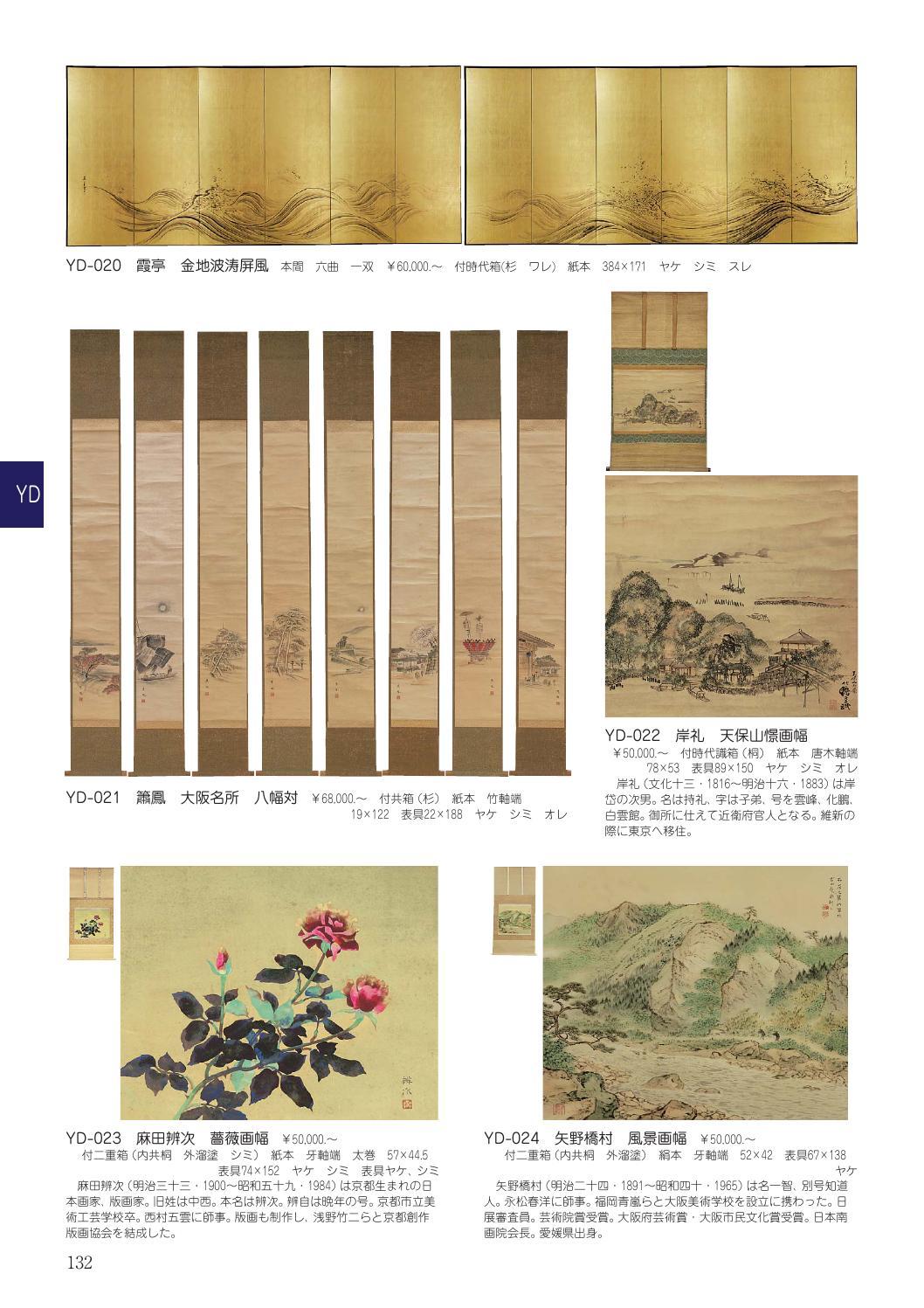 99th KOGIRE-KAI Silent Auction Catalog Vol.2 by KOGIRE-KAI - issuu