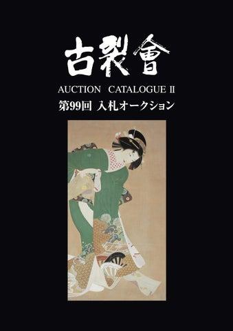 6f57c94a62ba 99th KOGIRE-KAI Silent Auction Catalog Vol.2 by KOGIRE-KAI - issuu